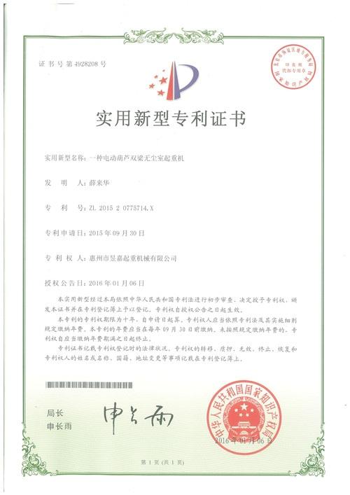 专利证书6-一种电动葫芦双梁无尘室恒峰娱乐g22.com