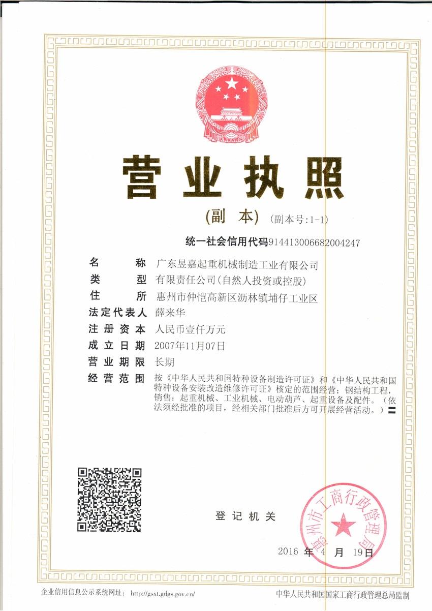 昱嘉荣誉_营业执照