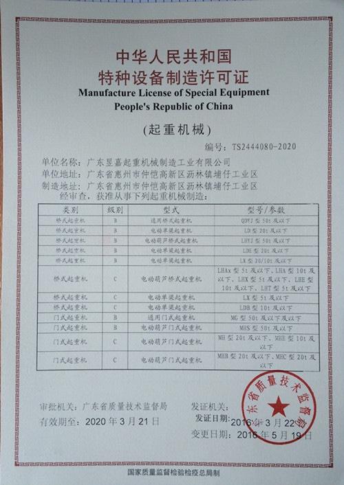 昱嘉荣誉_制造许可证