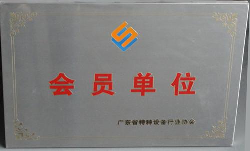 昱嘉荣誉_广东省特种设备行业协会会员单位