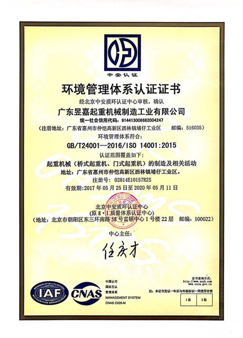 昱嘉恒峰娱乐平台14001证书中文