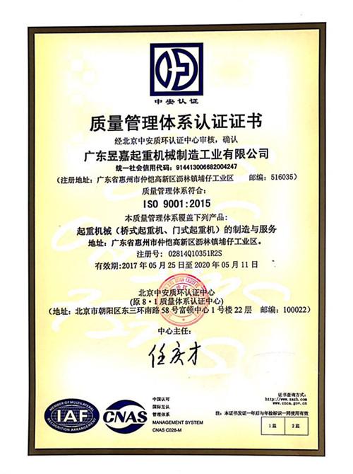 昱嘉恒峰娱乐平台9001证书中文